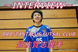 BRB/TANTALUS FUTSAL CLUB ・畑佐賢志選手インタビュー