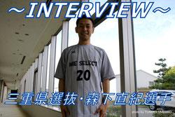 三重県選抜キャプテン 20番・森下直紀選手インタビュー