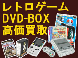 各種レトロゲーム・DVD-BOXを高価買取
