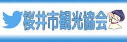 桜井市観光協会 ツイッター