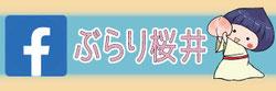 桜井市観光協会のフェイスブック