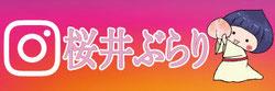 桜井市観光協会 インスタグラム