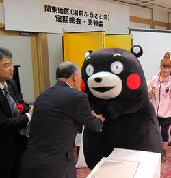 関東地区湯前ふるさと会_くまモンと握手