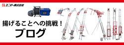 ユニパーウインチ・荷揚げ機 ブログ