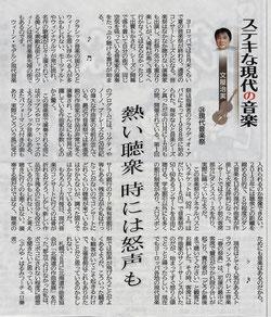 北海道新聞夕刊2016.9.6