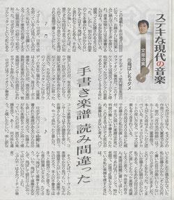 北海道新聞夕刊2015.10.6