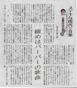 北海道新聞夕刊2016.12.6