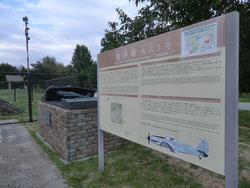 ●公園から野川遊歩道に向かう途中に「掩体壕」(えんたいごう)のモニュメントがありました