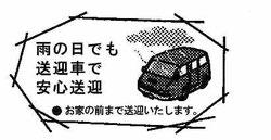送迎車で安心・安全
