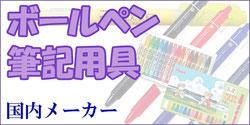 テクノボールペン