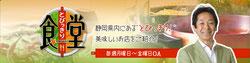 静岡朝日テレビ「とびっきり食堂」            ここをクリック