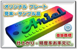 3Dプリント製作(サンプル品)3D造形品質・精度が分かる