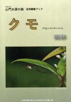 冊子:クモ