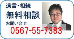 名古屋遺言相続無料相談0567-55-7383