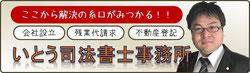いとう司法書士事務所ホームページ