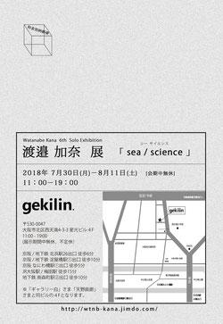 sea / science,渡邉加奈,個展,gekilin.