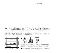 wtnb..kana 展 「10このみずたまり」DM 橘画廊