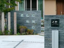 富士川町O様邸