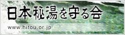 日本秘湯を守る会