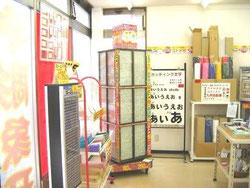 はんこ卸売センター八幡店 写真 2
