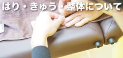 肩こり・腰痛・五十肩・膝痛などにアスイクの鍼灸・整体について
