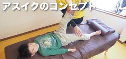 尼崎・伊丹の鍼灸スポーツ整体アスイクのコンセプト