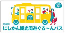 にしかんぐる〜んバス