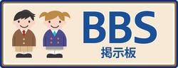 都立武蔵村山高校同窓会・掲示板(BBS)