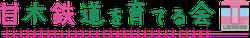 甘木鉄道を育てる会 ロゴ