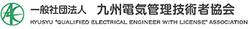 太陽光 パネル 点検 ツール ソラメンテ ユーザー レポート 河内電気管理事務所 九州電気監理技術者協会