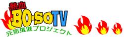 熱血BO-SOTVに出演しました。