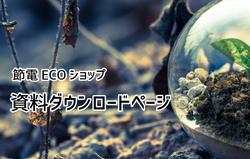 オフィス節電リノベーション・節電チャレンジ50