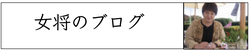女将のブログ 餃子のふくすけ日記