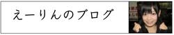 東京女子プロレス、えーりんのブログ