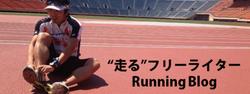 """""""走る""""フリーライター Running Blog"""