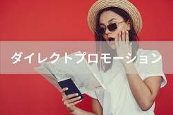訪日外国人集客ダイレクトプロモーション