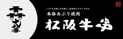 伊勢志摩の松阪牛専門店十八番