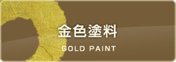 金色塗料 お墓の文字 金箔