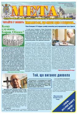 """Титульна сторінка """"Мета"""" січень 2013 № 90/1"""