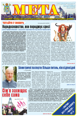 """Титульна сторінка """"Мета"""" лютий 2013 року № 91/2"""