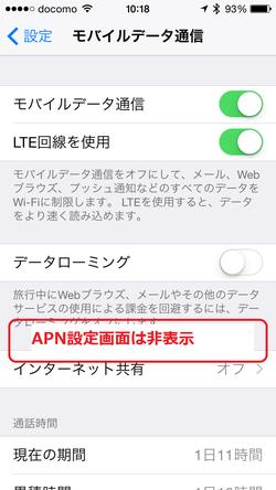 モバイル 通信 繋がら ない