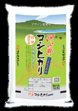 ※阿蘇コシヒカリの米袋画像を使用しています。