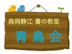 銀座 東京 書道教室 大人 青鳥会