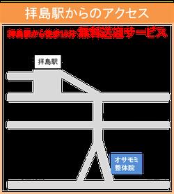 拝島駅からオサモミ整体院へのアクセス