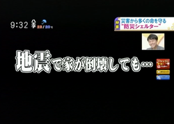 TOKYOMXテレビ24のバラいろダンディで津波シェルター放映