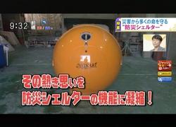 TOKYOMXテレビ18のバラいろダンディで津波シェルター放映