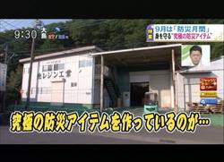TOKYOMXテレビ05のバラいろダンディで津波シェルター放映