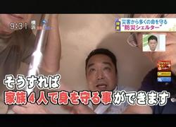 TOKYOMXテレビ16のバラいろダンディで津波シェルター放映