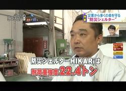 TOKYOMXテレビ25のバラいろダンディで津波シェルター放映