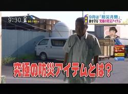TOKYOMXテレビ08のバラいろダンディで津波シェルター放映